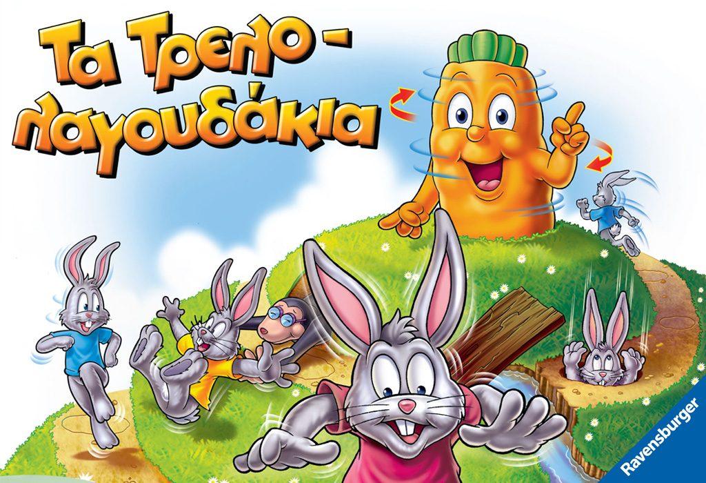 trelolagoudakia-banner